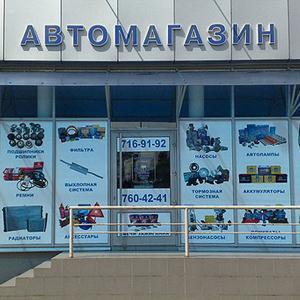 Автомагазины Красного-на-Волге