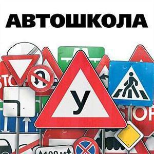 Автошколы Красного-на-Волге