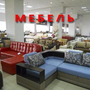 Магазины мебели Красного-на-Волге