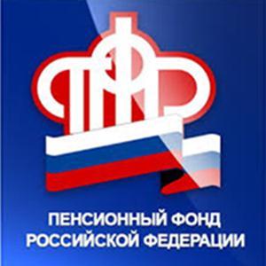 Пенсионные фонды Красного-на-Волге