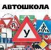 Автошколы в Красном-на-Волге
