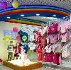 Детские магазины в Красном-на-Волге