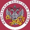 Налоговые инспекции, службы в Красном-на-Волге