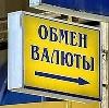 Обмен валют в Красном-на-Волге