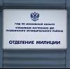Отделения полиции в Красном-на-Волге