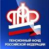 Пенсионные фонды в Красном-на-Волге