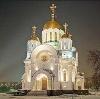 Религиозные учреждения в Красном-на-Волге