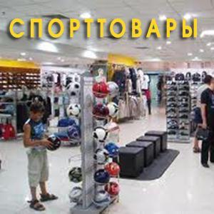 Спортивные магазины Красного-на-Волге